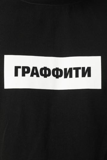 Футболка Regular ГРАФФИТИ Черный