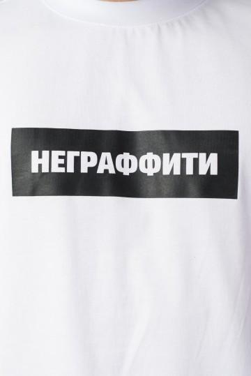Футболка Regular НЕГРАФФИТИ Белый