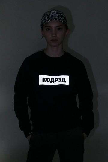 Толстовка-Крюнек Clean Нэви Cyrillic Boxlogo Reflective