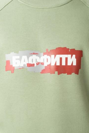 Крюнек Firm Оливковый Бледный Buffiti Font