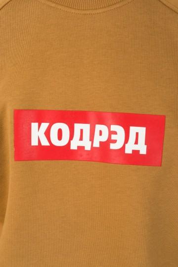 Крюнек Firm Песочный Boxlogo Cyrillic