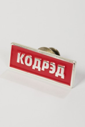 Значок Pin КОДРЭД Красный