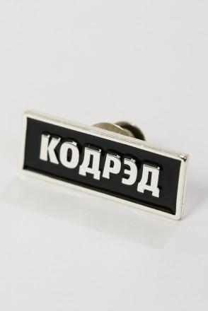 Значок Pin КОДРЭД Черный