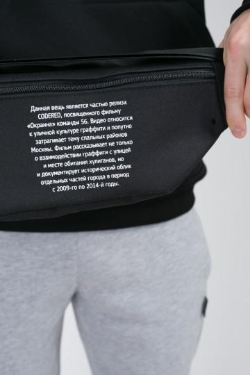 Сумка Hip Bag Large CODERED x Окраина Черный