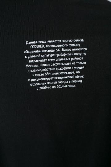 Футболка Regular CODERED x Окраина Черный